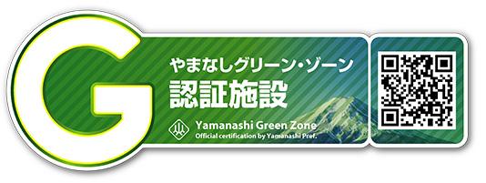 やまなし・グリーンゾーン認証施設バナー